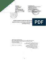 ФКР по диагностике и лечению анемии, обусловленной дефицитом В12