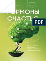 Гормоны счастья.pdf