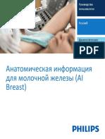 AI_Руководство пользователя_453562035751a_ru-RU
