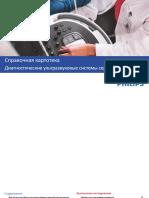 Справочная картотека_453562031291a_ru-RU