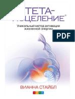 Stayibl_V._Teta_Iscelenie_Unikalnyiy.a4.pdf