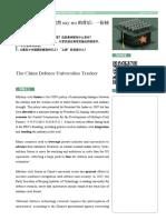 0602- 美国对中国留学生 say no.pdf