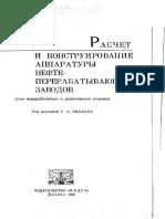 Бабицкий И.Ф. Расчет и конструирование аппаратуры нефтеперерабатывающих заводов.pdf