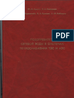 Бродов Ю.М. Подогреватели сетевой воды в системах теплоснабжения ТЭС и АЭС