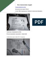 Изгнание мухи на свой страх и риск 190.pdf
