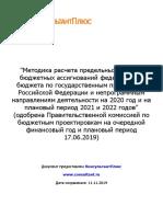 Методика расчета предельных базовых бюджетных ассигнований ф.rtf