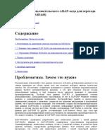 Адаптация пользовательского ABAP