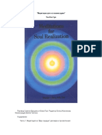 meditation_soul