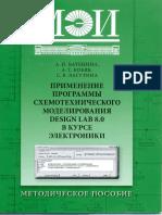 Применение программы схемотехнического моделирования в курсе Электроники