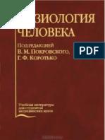 pokrovskiy_v_m_korot_ko_g_f_fiziologiya_cheloveka.pdf