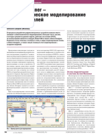 Altium Designer схемотехническое моделирование и типы моделей (1)