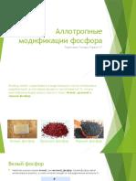 Аллотропные модификации фосфора. Головко 9-Г.pptx