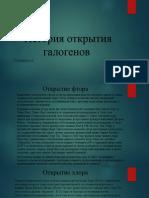 История открытия галогенов. Головко 9-Г.pptx