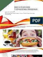 роль химии в решении пищевой проблемы.Головко,Слюсаревсикй 11-Б.pptx