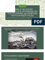 Химия и экология.Головко,Слюсаревский,Герасимова.pptx