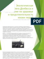 Экологическая обстановка Донбасса и её влияние на здоровье Головко 9-Г.pptx