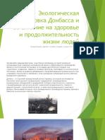 Экологическая обстановка Донбасса и её влияние на здоровье человека..pptx