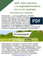 Гринвей