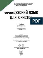 Толстикова С.А. (ред.) - Французский язык для юристов - 2015