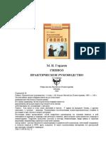 Классический и эриксоновский гипноз.doc
