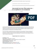 Уникальная система Массаниелло для Бинарных Опционов – Бинарные опционы