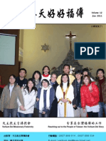Newsletter WINTER 2010-2011  主言會冬天季刊