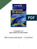 Степанов А.А. - Дыхание по Фролову