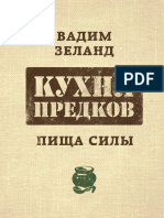 Zeland Vadim - Kuhnya Predkov. Pischa Sily