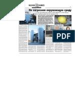 Tehnologii moderne EVMB.pdf