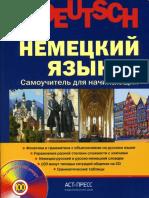 Немецкий язык. Самоучитель для начинающих (Язык без границ) ( PDFDrive.com ).pdf