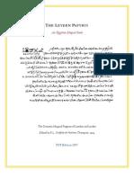 The Leyden Papyrus