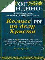 komissiya_po_delu_khrista