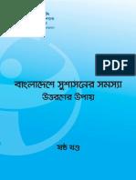 pub_book_Good-Governace_vol-6_16_bn