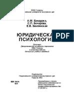 Бандурка А.М., Бочарова С.П., Землянская Е.В. - Юридическая психология Учебник - 2002.pdf