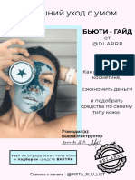 БЬЮТИ-ГАЙД