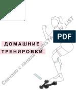 Домашние тренировки .pdf