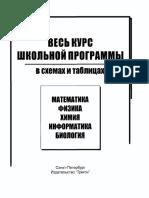 ��������. ���� ���� 誮��. �ண�. � �奬�� � ⠡����_2007 -126�.pdf