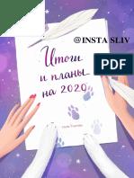 Итоги и планы 2020
