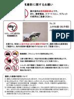 satsuei onegai kyoto 1206