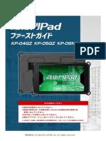 KuraemonPad_FirstGuide
