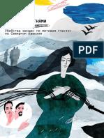 Правовая инициатива Отчет УБИТЫЕ СПЛЕТНЯМИ 2018.pdf