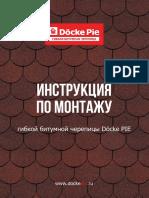 Инструкция по монтажу гибкой черепицы ДЕКЕ.pdf