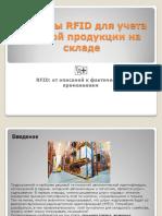 RFID dlya sklada