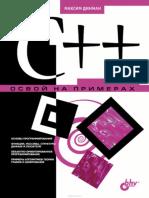 Динман М.И. - C++. Освой на примерах (2006).pdf