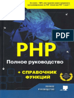 PHP. Полное руководство и справочник функций