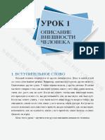 东方大学俄语(新版)(口语教程)(1)1-4.pdf