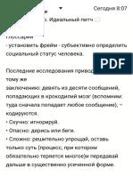 Орен Клафф - конспект, сохранён 2020.02.12.pdf
