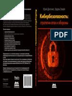 Диогенес Ю., Озкайя Э. - Кибербезопасность. Стратегии атак и обороны - 2020_001