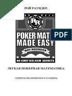 roy_raunder_legkaya_pokernaya_matematika.pdf