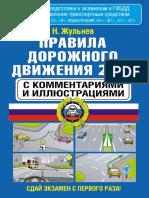 Жульнев Н. - ПДД с комментариями и иллюстрациями - 2018.pdf